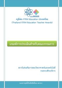 3  เกณฑ์การประเมินครูดีเด่น STEM Ed_Page_01
