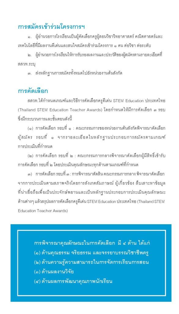 crop 67.7x29cm_17x29cm_Brochure-FINAL_Page_2